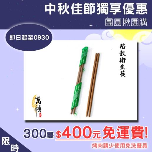 中秋特惠衛生筷