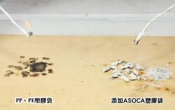 ASOCA比較